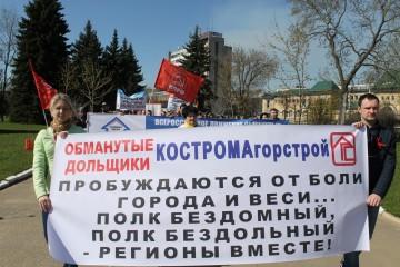 Первомай альтернативный в Костроме - 9