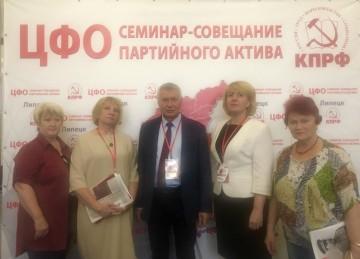 Семинар-совещание партийного актива в Липецке - 4