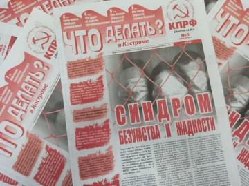 газета анос