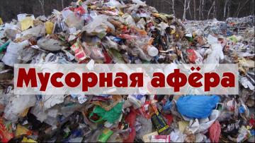 мусорная афера