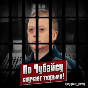 Г.А. Зюганов: По Чубайсу скучает тюрьма!