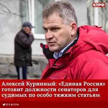 Алексей Куринный: «Единая Россия» готовит должности сенаторов для судимых по особо тяжким статьям