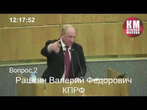 Картинка к видео В.Ф. РАШКИН: СОВРЕМЕННАЯ ОПРИЧНИНА В РОССИИ ПОЖИРАЕТ САМУ СУТЬ ПРАВОВОГО ГОСУДАРСТВА
