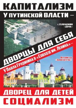 митинг_КПРФ_кривые_page-0001