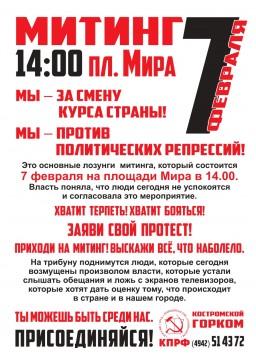 митинг_КПРФ_кривые_page-0002