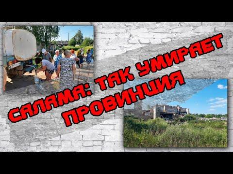 Картинка к видео САЛАМА: ТАК УМИРАЕТ ПРОВИНЦИЯ