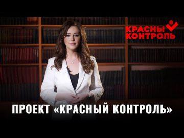 КРАСНЫЙ КОНТРОЛЬ - НА СТРАЖЕ ГОЛОСОВ!