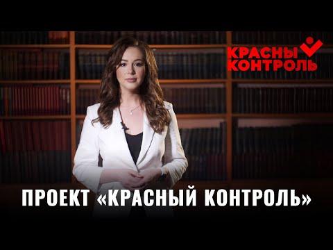 Картинка к видео КРАСНЫЙ КОНТРОЛЬ - НА СТРАЖЕ ГОЛОСОВ!