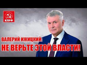 Валерий Ижицкий: не верьте этой власти!