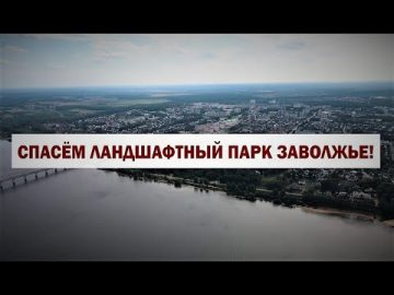 Спасём ландшафтный парк Заволжье!