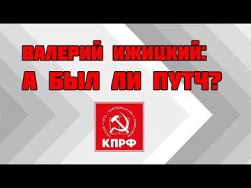 Валерий Ижицкий: а был ли путч?