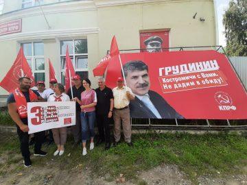 Кострома: Грудинин, мы с тобой! - 1