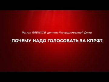 Роман Лябихов: Почему нужно голосовать за КПРФ