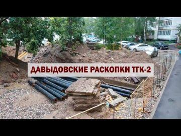 Картинка к видео ДАВЫДОВСКИЕ РАСКОПКИ ТГК-2