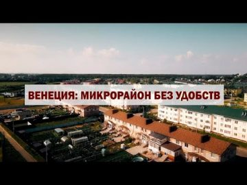 Картинка к видео ВЕНЕЦИЯ: МИКРОРАЙОН БЕЗ УДОБСТВ