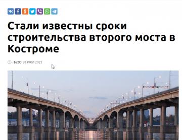 Не подводит народная примета… Опять заговорили про мост