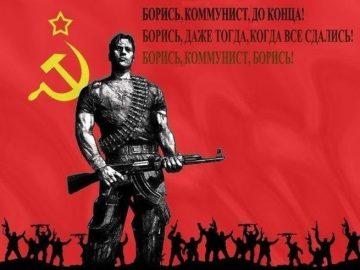 Московские коммунисты, не сдавайтесь!
