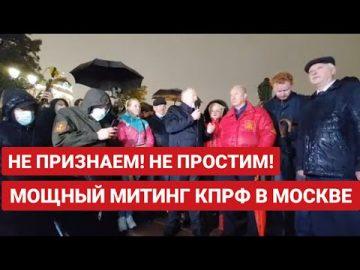 КПРФ - против фальсификаций!