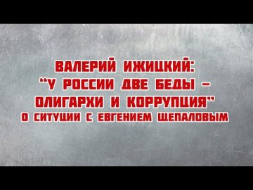 Валерий Ижицкий: у России две беды - олигархи и коррупция