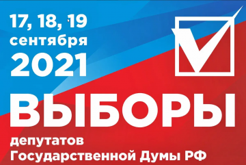 Александр Ясаков: Навстречу выборам
