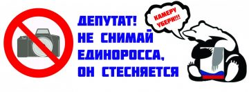 Единоросс, боишься публичности? Не избирайся!